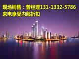 天誉半岛花园 老城区 一线江景370方1450万 来电有优惠