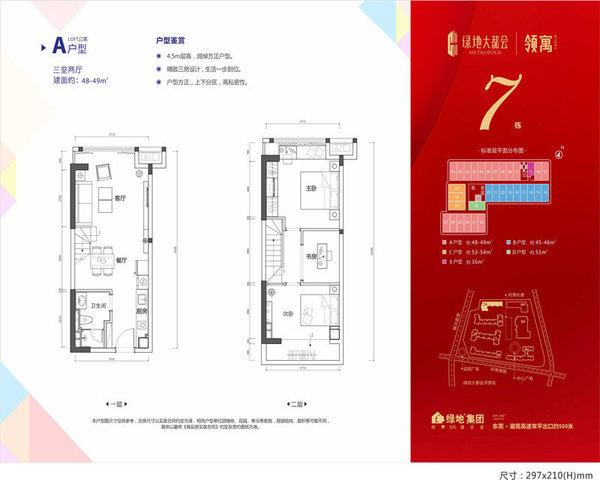 绿地大都会精装复式双层空间利用合理有创意限时低首付-室内图-3