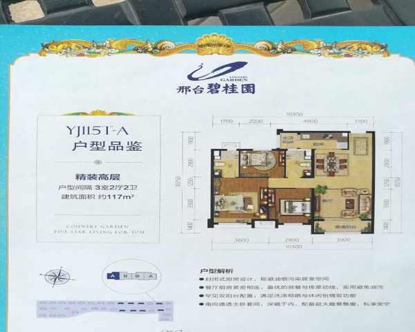 邢台碧桂园 首付两成16万买三室 带装修-室内图-3