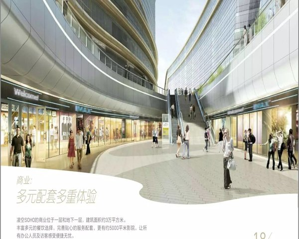 凌空SOHO 2号线淞沪路站 投标方整体股权转让-室内图-5