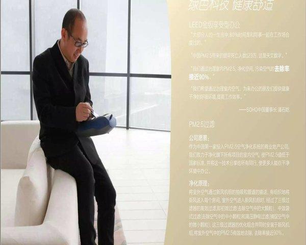 凌空SOHO 2号线淞沪路站 投标方整体股权转让-室内图-7