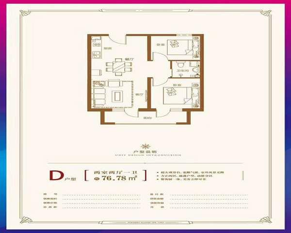 荣盛白鹭岛 不要资质  紧邻高速口 宜居自住 超实用-室内图-1
